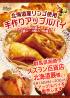 スズラン百貨店 高崎店 北海道店様にてアップルパイを販売します