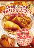 福岡三越店様にてアップルパイを販売します