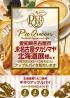 JR名古屋タカシマヤ様にてアップルパイを販売します