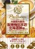 阪神梅田本店 北海道展様にてアップルパイを販売します