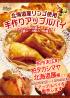 柏 タカシマヤ 北海道店様にてアップルパイを販売します