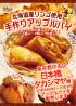 日本橋タカシマヤ北海道店様にてアップルパイを販売します