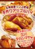 立川タカシマヤ北海道店様にてアップルパイを販売します