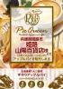 姫路 山陽百貨店北海道店様にてアップルパイを販売します