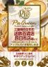 近鉄百貨店 四日市店北海道店様にてアップルパイを販売します