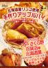 八戸 さくら野百貨店 北海道展様にてアップルパイを販売します