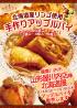山形屋川内店 北海道展様にてアップルパイを販売します