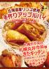札幌丸井今井きたキッチン様にてアップルパイを販売します