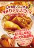 名古屋三越栄様にてアップルパイを販売します