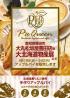大丸松坂屋豊田店様にてアップルパイを販売します