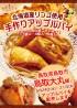 鳥取大丸様にてアップルパイを販売します