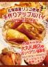 大丸札幌店ほっぺタウン様にてアップルパイを販売します