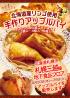 札幌三越様 地下食品フロアにてアップルパイを販売します