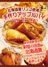 新宿小田急様 北海道展にてアップルパイを販売します