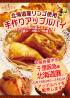 千里阪急様 北海道展にてアップルパイを販売します