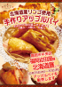 福岡岩田屋様 北海道展にてアップルパイを販売します