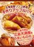 広島天満屋様 うまいもの市にてアップルパイを販売します
