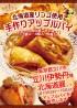 立川伊勢丹様 北海道展にてアップルパイを販売します