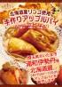 浦和伊勢丹様 北海道展にてアップルパイを販売します
