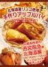 西宮阪急様にてアップルパイを販売します