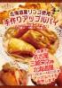 名古屋三越栄店様 北海道展にてアップルパイを販売します