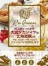 大宮タカシマヤ様 北海道展にてアップルパイを販売します