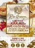 大丸札幌店様 『いいモノいいコトマルシェ』にてアップルパイを販売します