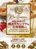 横浜タカシマヤ様 北海道展にてアップルパイを販売します
