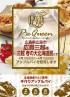 広島三越様 三越春の大北海道展にてアップルパイを販売します