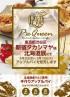 新宿タカシマヤ様 北海道展にてアップルパイを販売します