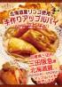 三田阪急様 北海道展にてアップルパイを販売します