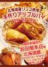岩田屋本店様 北海道展にてアップルパイを販売します