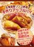 丸井今井 函館店様にてアップルパイを販売します