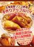 三春屋百貨店様 初夏の北海道物産展にてアップルパイを販売します
