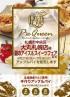 大丸札幌店様 夏のアイス&スイーツフェアにてアップルパイを販売します