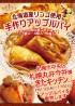 札幌丸井今井様 きたキッチンにてアップルパイを販売します