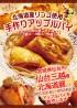 仙台三越様 北海道展にてアップルパイを販売します