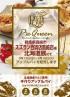 スズラン百貨店高崎店様 北海道展にてアップルパイを販売します