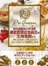 東武百貨店池袋店様 北海道展にてアップルパイを販売します