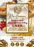 JR名古屋タカシマヤ様 北海道展にてアップルパイを販売します