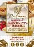 玉川タカシマヤ様 北海道展にてアップルパイを販売します