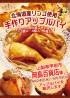 岡島百貨店様にてアップルパイを販売します