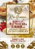 そごう川口店様 北海道展にてアップルパイを販売します