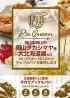 岡山タカシマヤ様 大北海道展にてアップルパイを販売します