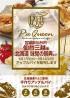 仙台三越様 北海道 味覚の祭典にてアップルパイを販売します