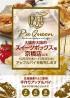 スイーツボックス様 京橋店にてアップルパイを販売します