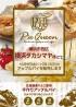横浜タカシマヤ様にてアップルパイを販売します
