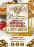 阪急百貨店大井食品館様 北海道うまいもの会にてアップルパイを販売します