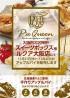 スイーツボックス様 ルクア大阪店にてアップルパイを販売します
