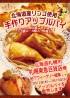 札幌東急百貨店様 地下ウィークリー催事にてアップルパイを販売します